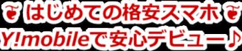 はじめての格安スマホ【ワイモバイルで安心デビュー!】