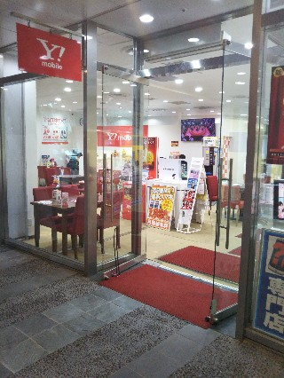 ワイモバイルリバーウォーク北九州店(福岡県北九州市小倉北区)の店舗画像