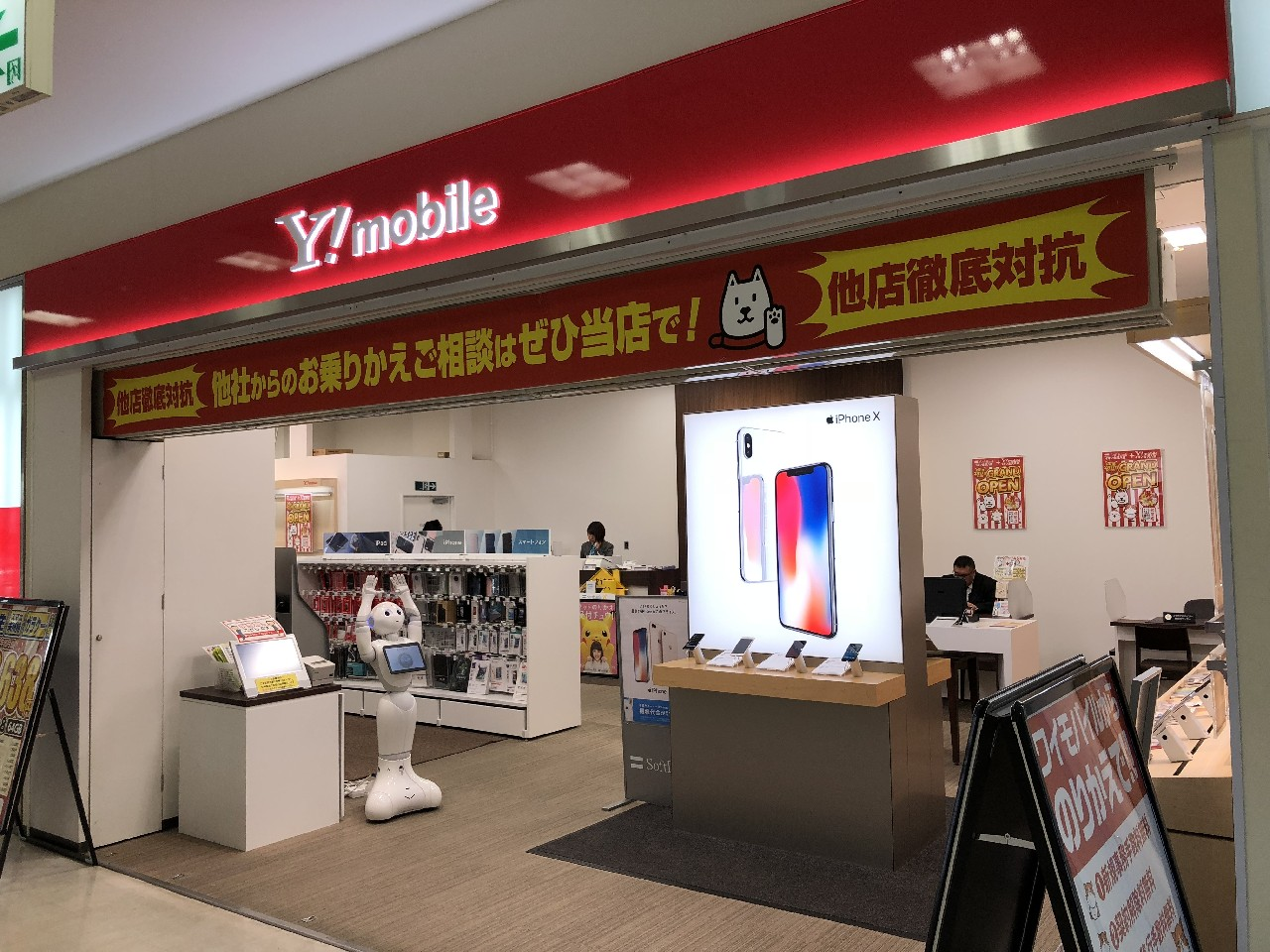 My Y!mobileログイン|My Y!mobile|サポー …