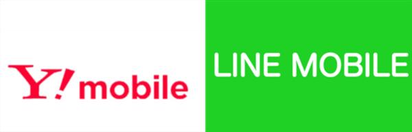 ワイモバイル VS LINEモバイル