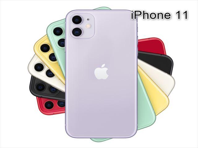 iPhone 11の予約