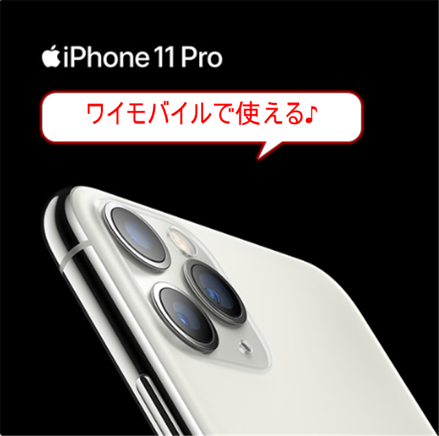 iphone11-ymobile