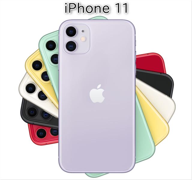 iPhone11-hangaku