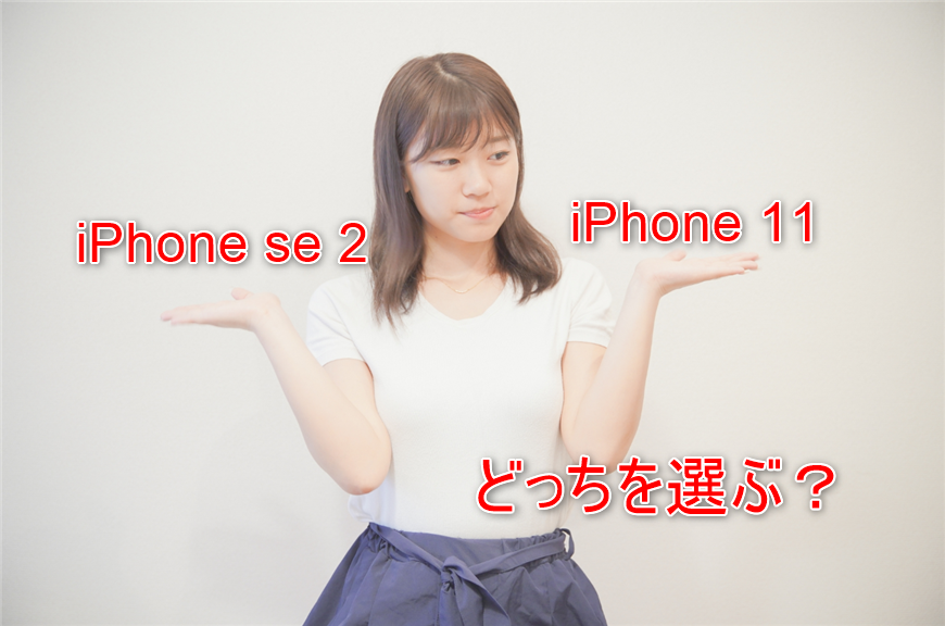 iPhone se2 vs iPhone 11 hikaku