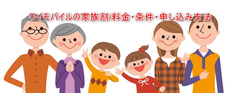 y!mobile-kazokuwari-ryokin-moushikomi-zyouken