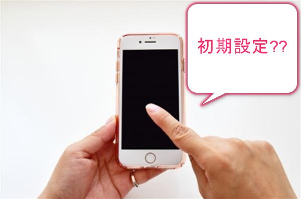 iphone6s-syokisettei
